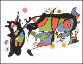 【アートポスター】ジョアン・ミロの作品 (70cm×100cm) -ミロ-