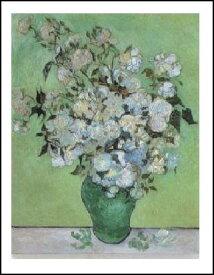 【アートポスター】バラをいけた花瓶 1890年 (70cm×100cm) -ゴッホ-