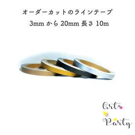 オーダーラインテープ 金銀色 シルバー ゴールド 幅3mm〜20mm 巻きの長さ10m 車 バイク 船舶 ボート 装飾 メール便