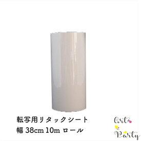 【あす楽】リタックシート38cm×10m 転写シート アプリケーションシート