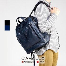 【公式】 アートフィアー ARTPHERE リュック メンズ レディース 大容量 おしゃれ レザー 本革 大人 ランドセル ブランド 通勤 軽量 ダレスバッグ ビジネスリュック バックパック 豊岡鞄 A4 CAVALLO 父の日ギフト プレゼント 実用的 バッグ