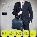 ビジネスバッグ 軽量 出張 キャリーオン PCポケット 2Way メンズ a4 ブラック(黒)ネイビー(紺)強撚糸ナイロン+合成皮革のお洒落なブ…
