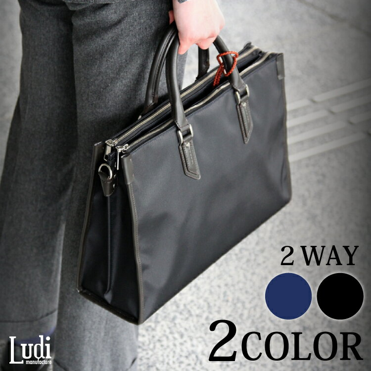 就活 バッグ レディース 送料無料 メンズ ビジネスバックa4 軽量 2way ブラック(黒)/ネイビー(紺)ナイロン+本革のお洒落なビジネスバッグ