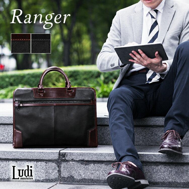 レザー ダレスビジネスバッグ A4サイズ 2WAY Ludi Ranger(ルーディ ランジャー) メンズ ALL ダレスバッグ 豊岡 本革 カバン レザー かばん ブラック(黒)/チョコ(茶)LD910-102 ARTPHERE