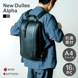 【公式】アートフィアー ARTPHERE 豊岡鞄 ダレスバッグ PVC 2way リュックサック 手提げ 抗菌 耐アルコール Ag抗菌 撥水 メンズ レディース ニューダレス アルファF4+ ブラック/グレー A4サイズ 16インチPC対応 Alpha