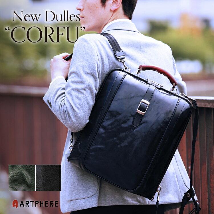NEW DULLES CORFU(ニューダレス コルフ)ALL ダレスバッグ メンズ レディース F4 アートフィアー 日本製 手提げ リュック ショルダー 自転車通勤 リュックサック ビジネスバッグ 由利佳一郎 ノートPC モバイル機器 タブレット
