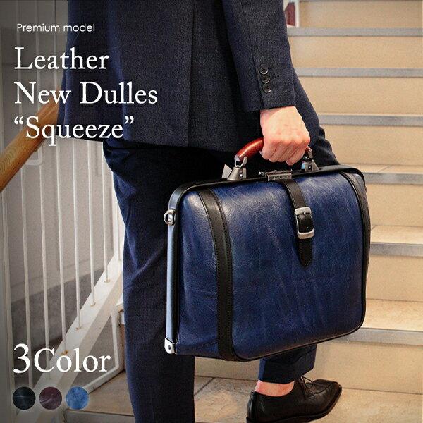 ARTPHERE(アートフィアー) 口金 ALL ダレスバッグ ビジネスバッグ ブリーフケース 本革 レザー 2WAY ショルダーバッグ 豊岡 レザー製 鞄 かばん 由利佳一郎 DS3-SQ NEW DULLES F3