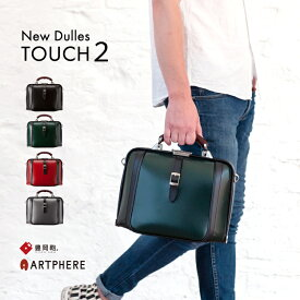 【公式】アートフィアー ARTPHERE 豊岡鞄 ダレスバッグ 2way ショルダーバッグ ビジネスバッグ メンズ レディース 豊岡鞄 ニューダレスタッチ2 ブラック/グリーン/レッド/シルバー B5対応