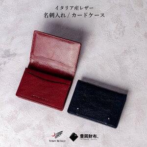 Totem Re Vooo(トーテムリボー) 名刺入れ ビジネスカードホルダー カードケース 大容量 レディース メンズ イタリアンレザー 本革 日本製 豊岡財布 ネイビー/ワイン TRV0204W ARTPHERE