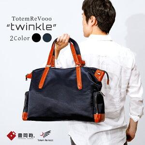 Totem Re Vooo(トーテムリボー) トートバッグ ボストンバッグ 豊岡鞄 トラベルバック 旅行 軽量 メンズ レディース ナイロン 日本製 ネイビー/ブラック/ TRV0801 ARTPHERE(アートフィアー)