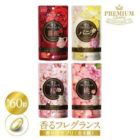 【送料無料】香るフレグランス サプリメント 60粒 選べる4種 携帯 口臭 エチケット