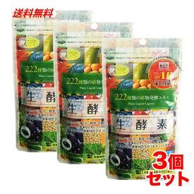 【送料無料】3個セット【生酵素】ジプソフィラ 生酵素 222種類の植物発酵エキス Gypsophila 60粒