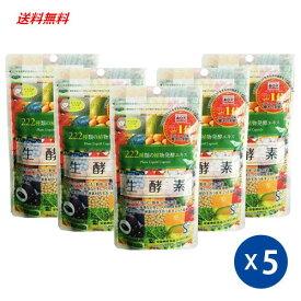 【送料無料】5個セット【生酵素】ジプソフィラ 生酵素 222種類の植物発酵エキス Gypsophila 60粒