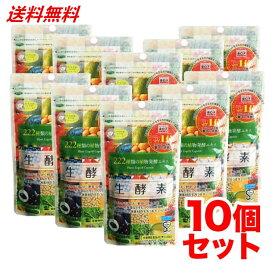 【送料無料】10個セット【生酵素】ジプソフィラ 生酵素 222種類の植物発酵エキス Gypsophila 60粒