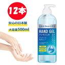 【送料無料 12個セット】ハンドジェル 日本製 アルコール消毒液 500ml ウイルス対策 手指 除菌 殺菌 消毒用 アルコー…