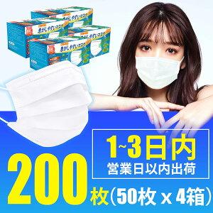 【在庫あり・200枚入り・おまけ付き】 マスク 50枚x4箱 息がしやすいマスク ふつうサイズ 99%カット 使い捨てマスク 不織布構造マスク 普通サイズ 花粉濾過 PM2.5対策 ウィルス対策 大人用 防護