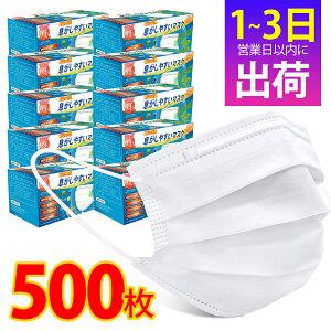 【500枚入り】 マスク 50枚x10箱 息がしやすいマスク ふつうサイズ 99%カット 使い捨てマスク 不織布構造マスク 普通サイズ 花粉濾過 PM2.5対策 ウィルス対策 大人用 防護型 送料無料