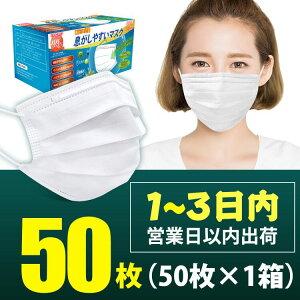 【在庫あり・50枚入り】 マスク 息がしやすいマスク ふつうサイズ 99%カット 使い捨てマスク 不織布構造マスク 普通サイズ 花粉濾過 PM2.5対策 ウィルス対策 大人用 立体 防護 箱 送料無料