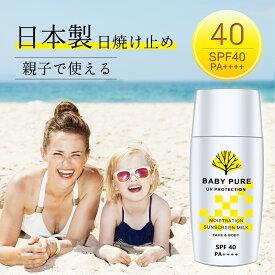 【即納】 日焼け止め ミルク 子供 こども SPF40・PA++++ プロテクト BABY PURE 日焼けどめ ひやけどめ 顔用 uv対策 uvケア 保湿 紫外線対策 おすすめ 体用 送料無料 持続型 耐水性 高密性 無添加 無添加化粧品