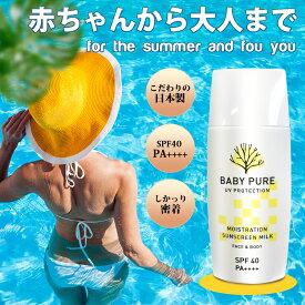 日焼け止め ミルク 子供 こども BABY PURE プロテクト SPF40・PA++++ 日焼けどめ ひやけどめ 顔用 uv対策 uvケア 保湿 紫外線対策 おすすめ 体用 送料無料 持続型 耐水性 高密性 無添加 無添加化粧品
