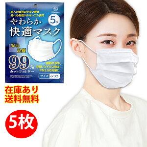 【在庫あり・1〜3日出荷・5枚】 マスク 5枚入り やわらか快適マスク 99%カット 使い捨てマスク ふつうサイズ ウィルス 花粉対策 不織布マスク PM2.5 大人用マスク mask 送料無料