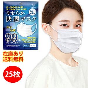 【25枚入り・在庫あり・1〜3日出荷】 マスク やわらか快適マスク 99%カット 3層構造不織布 ふつうサイズ 使い捨てマスク 普通サイズ 花粉濾過 PM2.5 ウィルス対策 ますく 大人用 mask 送料無料