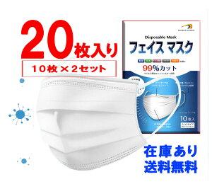 【即納・在庫あり】 マスク 20枚入り MASK マスク 不織布マスク ますく 99%カット ウイルス飛沫防止 花粉対策 使い捨てマスク 防護マスク 普通サイズ 白 大人用