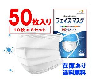 【即納・ 50枚入り】 マスク 不織布マスク ますく ウイルス飛沫防止 花粉対策 mask 使い捨てマスク PM2.5対応 防護マスク 普通サイズ 白 大人用 10枚x5パック 送料無料