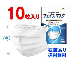 【在庫あり・マスク】 マスク 10枚入り 3層構造不織布 ふつうサイズ 99%カット mask 使い捨てマスク 普通サイズ 花粉濾過 PM2.5対策 ウィルス対策 大人用 送料無料