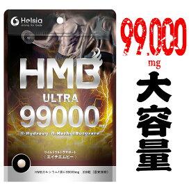【サプリメント】 HMB 99000mg 約30日分 BCAA 筋トレ トレーニング HMBCa プロテイン 筋トレ hmb 増強 ロイシン 錠剤 筋肉増強 クレアチン ダイエット 国産 敬老の日 プレゼント