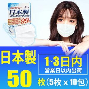【在庫あり・日本製】 マスク 50枚 即納 こだわりの日本製マスク VFE PFE BFE ふつうサイズ 使い捨てマスク 花粉 ウィルス PM2.5 ホコリ 大人用マスク 男女兼用 送料無料 5枚入りx10包