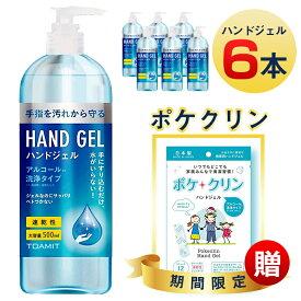 アルコール ハンドジェル 6個セット アルコールジェル アルコール消毒液 アルコール ハンドジェル ウイルス対策 手指 除菌 消毒用 アルコールジェル