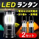 【楽天1位】★2個入★ LEDランタン usb充電式 充電式 【停電・防災対策】 LED ランタン 電池式 高輝度 キャンプランタ…