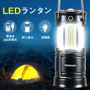 【楽天1位】 LEDランタン充電式 LED ランタン【停電・防災対策】 電池式 usb充電式 2in1給電方法 高輝度 キャンプラン…