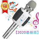 ★楽天1位★ 5倍ポイント★ カラオケ マイク USB【2020最新版】 カラオケマイク 高音質 USB充電式 bluetooth ブルート…