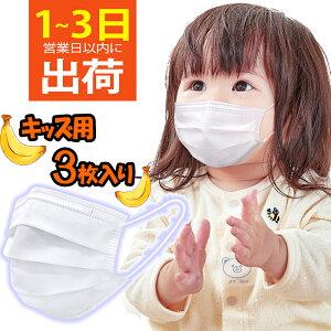 【在庫あり】 マスク 子供用 小さめ 3枚入り 125x80mm 使い捨てマスク 園児用 不織布マスク 送料無料 防護型 フィルター 花粉症 ほこり ウイルス 花粉対策 PM2.5対応