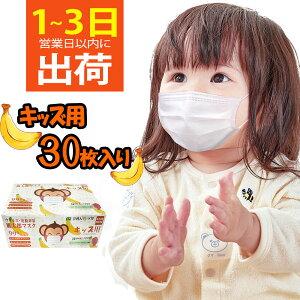【在庫あり】 マスク 子供用 箱 小さめ 30枚入り 125x80mm 使い捨てマスク 園児用 不織布マスク 送料無料 防護型 フィルター 花粉症 ほこり ウイルス 花粉対策 PM2.5対応