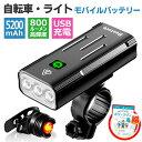 【楽天1位】 自転車 ライト LED 防水 USB充電式 5200mAh マウンテンバイク ロードバイク クロスバイク【40時間使用可…