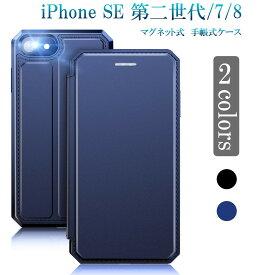 iPhone se iphonese 手帳型ケース 軽薄 第2世代 iphone8 iphone7 iPhone SE ケース 耐衝撃 カード収納 iPhone SE2 マグネット付き スタンド機能 全面保護 スマホケース カバー アイフォン アイホン 送料無料