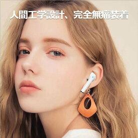 ★Bluetooth5.0★ ワイヤレスイヤホン Bluetooth イヤホン 高音質 ブルートゥースイヤホン 完全ワイヤレス イヤホン 左右分離型 Bluetoothイヤホン IPX5防水 通話 両耳 片耳 ノイズキャンセリング 超軽量 iPhone/Android対応 送料無料