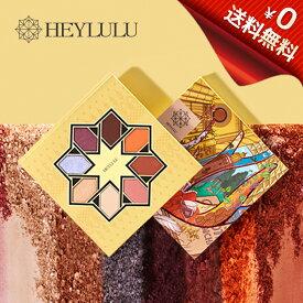アイシャドウ 8色 シャドウ 高品質 アイシャドウパレット 正規品 メイクアップ 持続性 グラデーション 流行色 個性的 メイクパレット 可愛い HEYLULU 送料無料