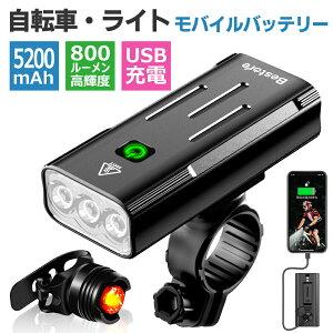 【楽天1位】 自転車 ライト LED 防水 USB充電式 5200mAh マウンテンバイク ロードバイク クロスバイク【40時間使用可能 モバイルバッテリー機能付き 】 明るい サイクルライト 取り外し可能 ハイ