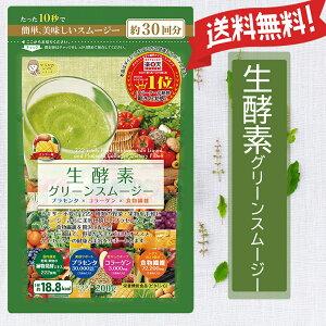 GypsophilA ジプソフィラ 生酵素グリーンスムージー 200g 食物繊維 ダイエットサプリメント 【正規品】 送料無料