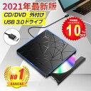 \10%OFF対象・時間限定/ 【楽天1位】 DVDドライブ 外付け 【進化バージョン USB3.0】 ポータブルドライブ CD/DVDプ…