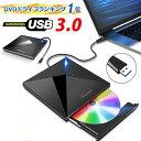 令和モデル \レビュー特典付/ DVDドライブ CDドライブ usb ポータブルドライブ USB3.0 外付け CD/DVD プレイヤー CD…