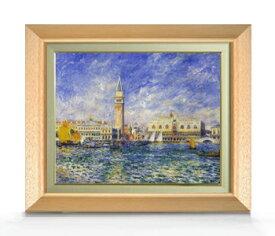 ルノワール Venice, the Doge's Palace ヴェネツィアのパラッツォ・ドゥカーレ F6 【油絵 直筆仕上げ 複製画】【額縁付】 絵画 販売 6号 油彩 風景画 556×465mm 送料無料