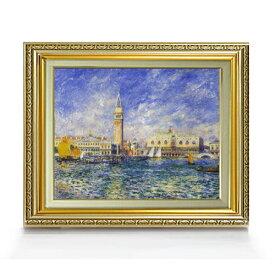 ルノワール Venice, the Doge's Palace ヴェネツィアのパラッツォ・ドゥカーレ F6  【油絵 直筆仕上げ 複製画】【額縁付】 絵画 販売 (ルノアール) 6号 油彩 風景画 554×463mm 送料無料