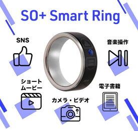 スマートリングSO+ Smart Ring SO+ 遠隔操作 IoT スマホ タブレット連携 指輪 リング スマートリング ガジェット リモート操作 リモートコントロール 自撮り 電子書籍 SNS 音楽操作 TikTok