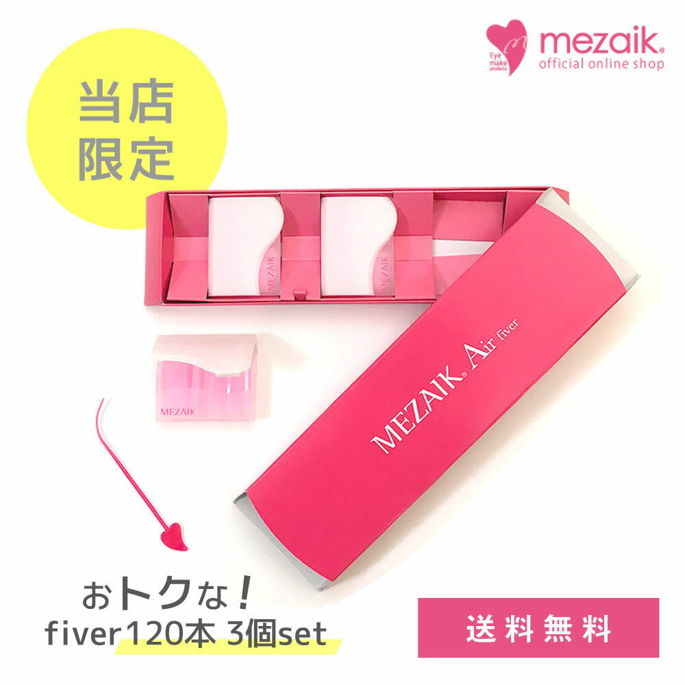 mezaik Air fiver120 3個set【メザイク エアーファイバー】
