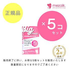 【送料無料】メザイク ビッグファイバー 38 ×5個セット